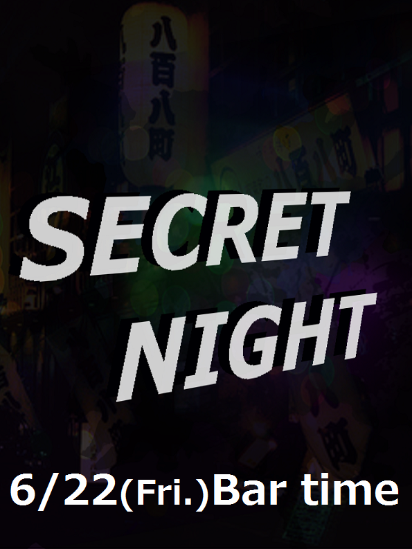 ハプニングバーBliss-outのEVENT SECRET NIGHT